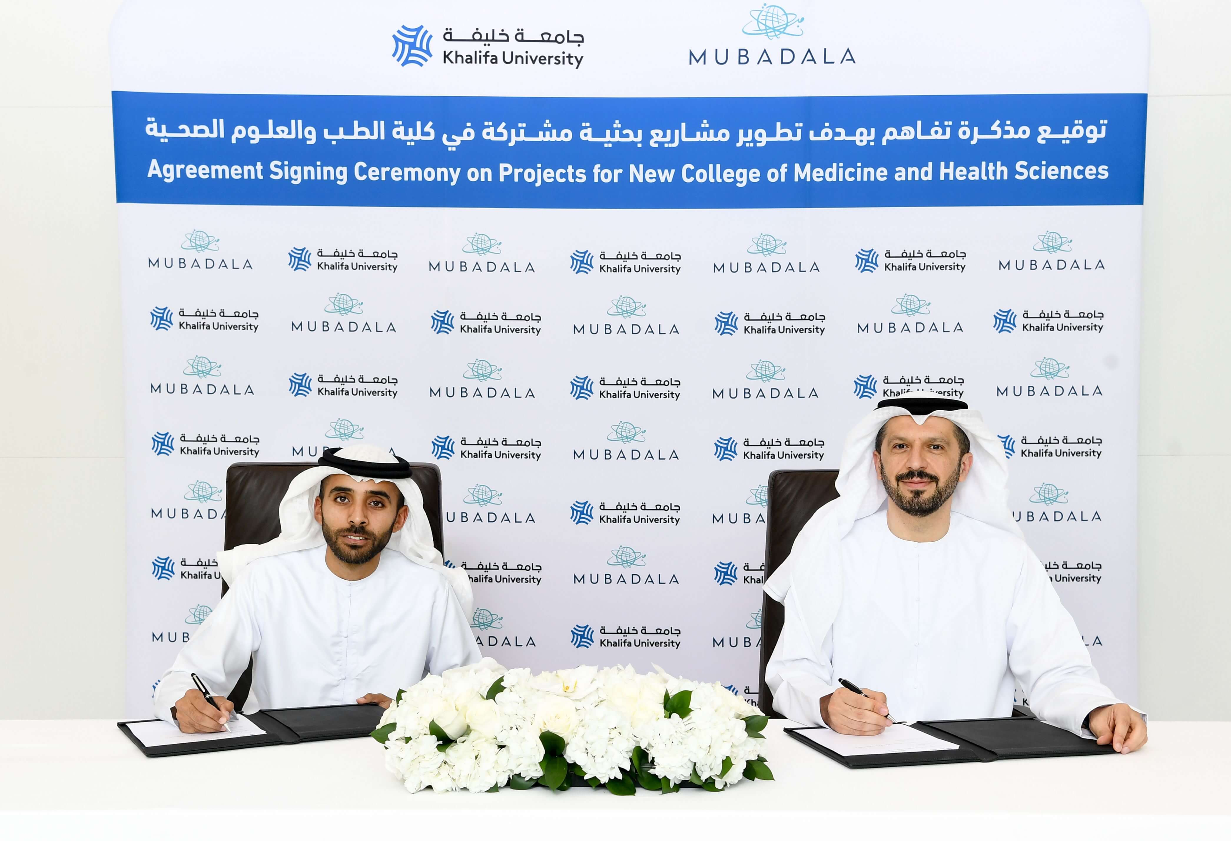 Khalifa University and Mubadala Collaborate On Projects For New College Of Medicine And Health Sciences