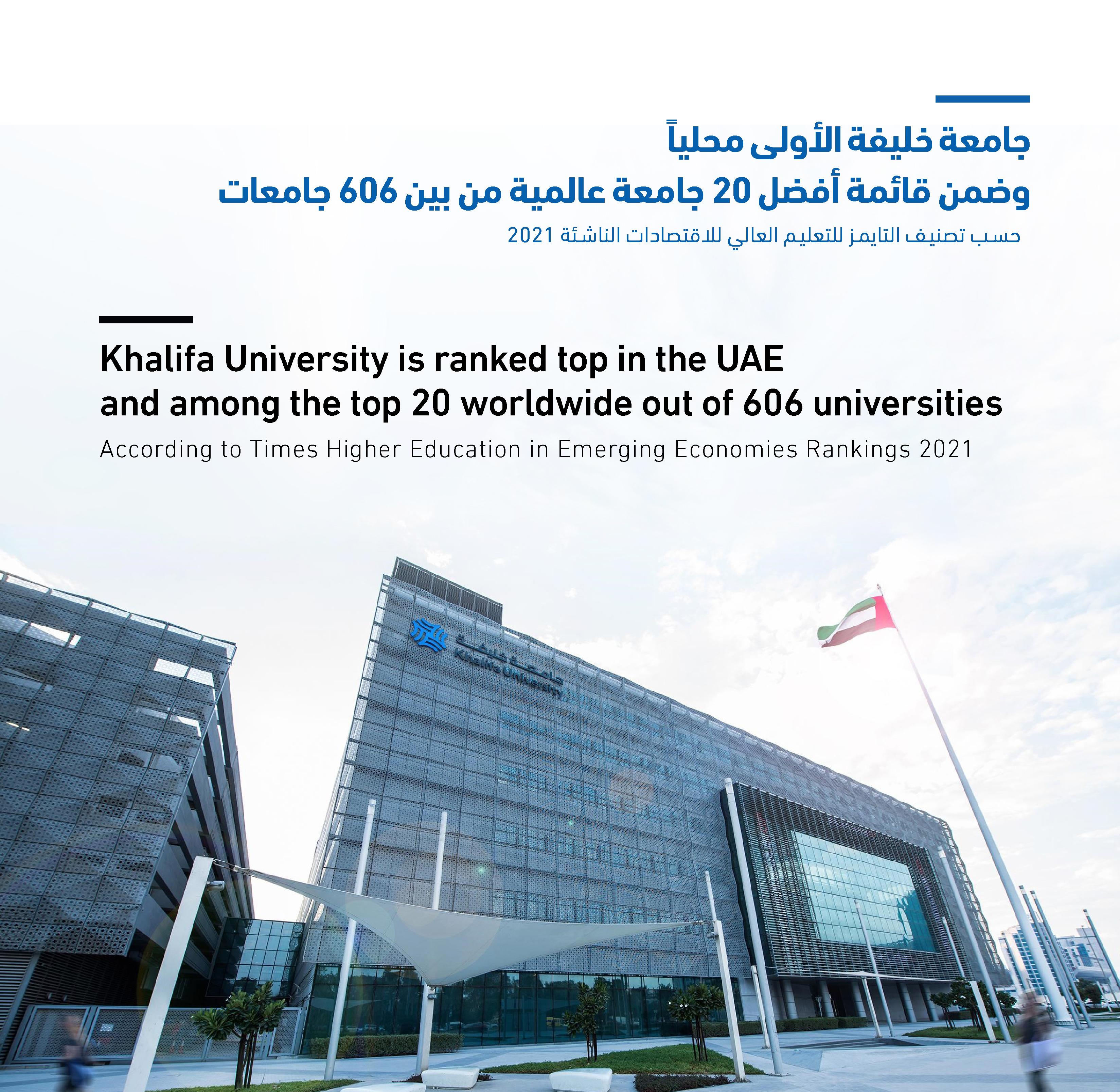 Khalifa University Among Top 20 in THE Emerging Economies Rankings 2021