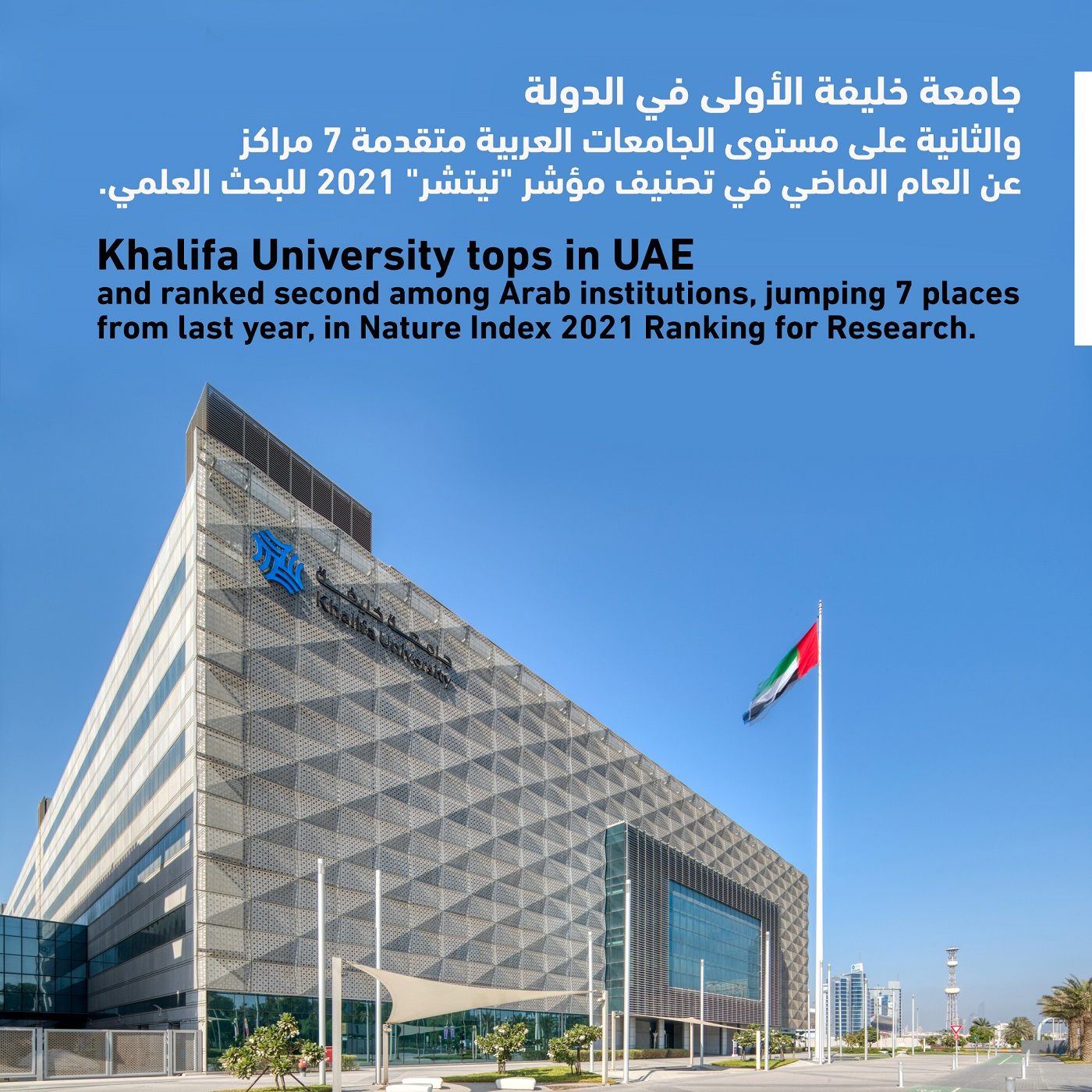 Khalifa University Tops in UAE and Ranked Second in Arab World in Nature Index 2021 Ranking for Research